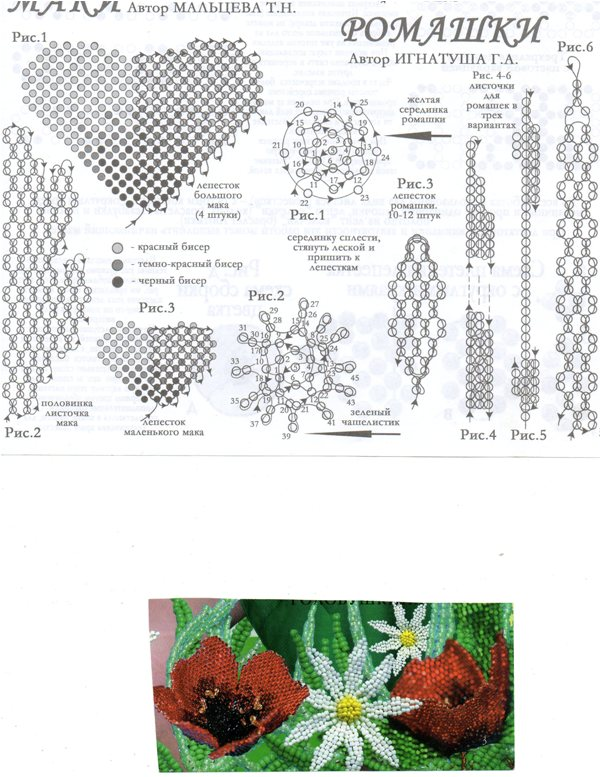 Плетение из бисера цветов маков